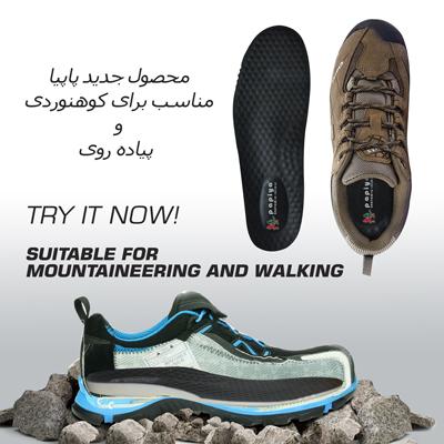 کفی راحتی-کفی ورزشی - کفی طبی- کفی طبی برای کوهنوردی-کفی پیاده روی-کفی طبی - گروه تولیدی پاپیا